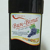 """Природный парафармацевтик Вин-Вита®(""""Виноград, дарующий жизнь"""") для сердца и сосудов - 1 литр."""