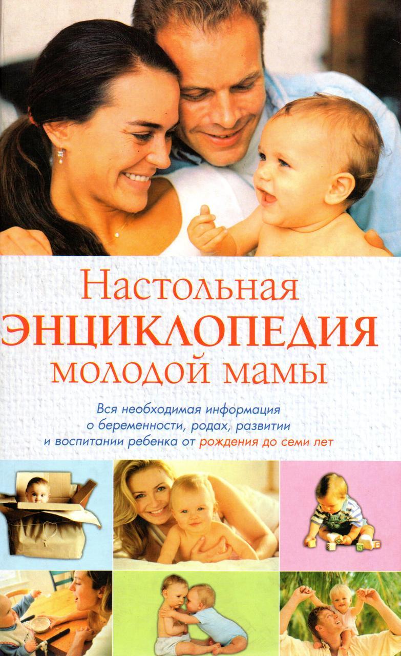 Настольная энциклопедия молодой мамы. Л. С. Конева