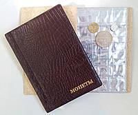 Альбом для монет  Микс Аллигатор 192 разные ячейки, фото 1