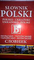 Польсько-український, Українсько-польський словник.