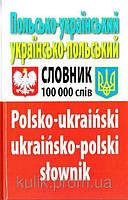 Польсько-український, українсько-польський словник. Понад 100 000 слів.
