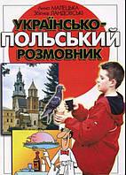 Українсько-польський розмовник   Анна Малецкая, Збигнев Ландовски