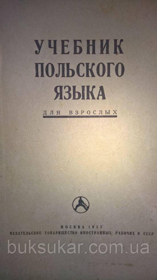 Учебник польского языка  для взрослых   1937 б/у