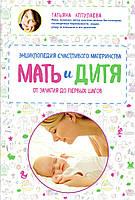 Мать и дитя. Энциклопедия счастливого материнства от зачатия до первых шагов. Татьяна Аптулаева