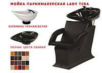 Перукарська мийка для салону краси Lady TINA.
