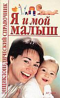 Я и мой малыш. Энциклопедический справочник. Б. Бах
