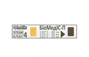 БіоМедІС-П 120/45; 126/30; 132/20 №500 Індикатори контролю процесів парової стерилізації. Зовнішні