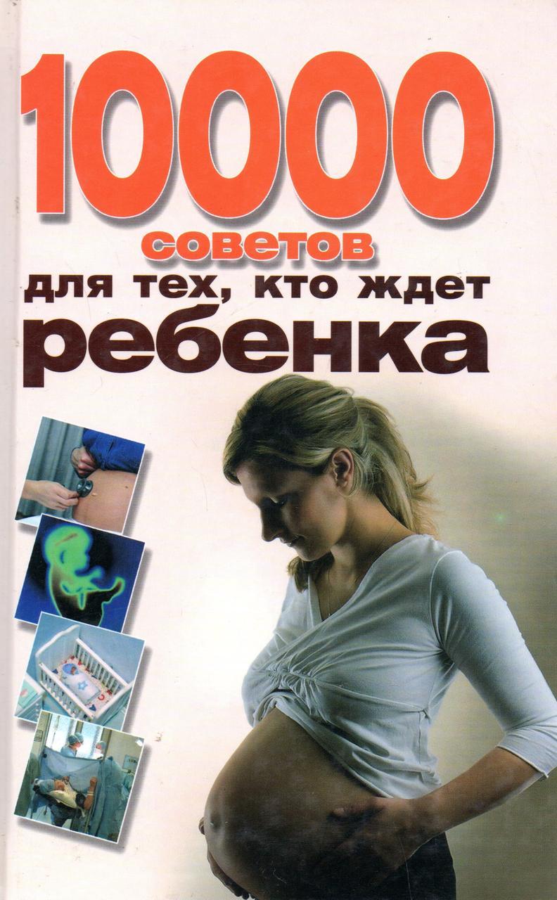 10000 советов для тех, кто ждет ребенка. Л. С. Конева
