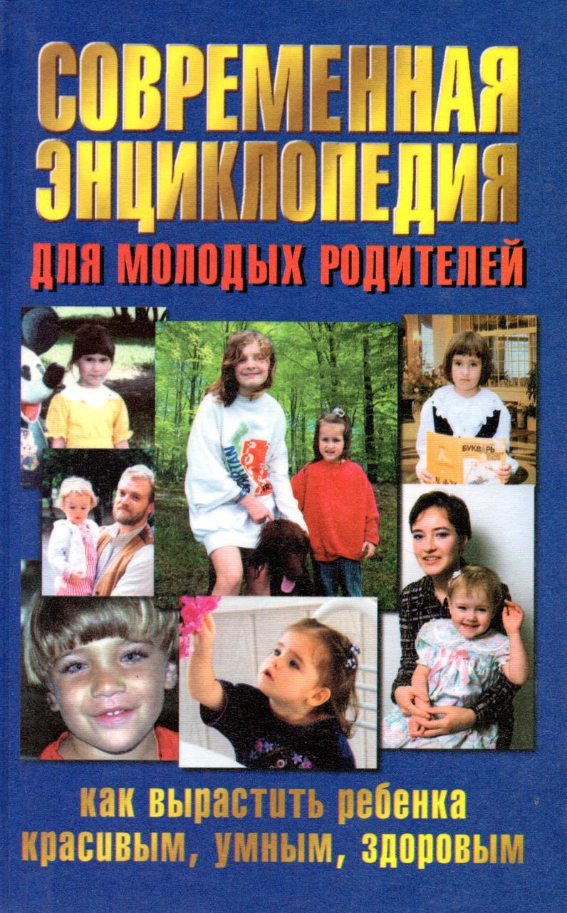 Современная энциклопедия для молодых родителей. Как вырастить ребенка красивым, умным, здоровым. Н. В. Бабина