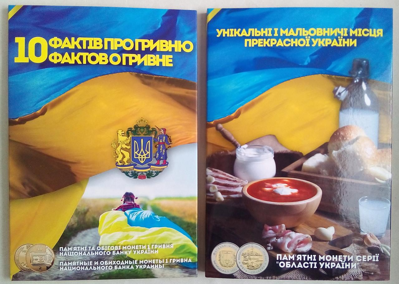 Комплект планшетных альбомов  для монет Украины