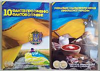 Комплект планшетных альбомов  для монет Украины, фото 1
