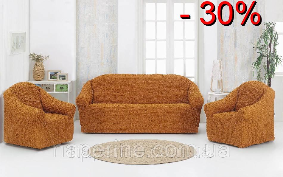 Чехол натяжной на диван и 2 кресла без оборки MILANO рыжий Турция 219