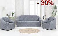 АКЦИЯ! Чехол натяжной на диван и 2 кресла без оборки MILANO серый Турция