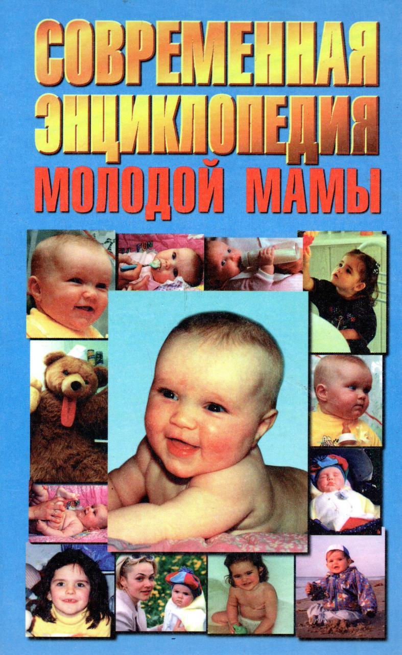 Современная энциклопедия для молодой мамы. С. М. Зайцев