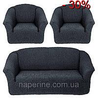 Чехол на диван и 2 кресла без оборки графитовый Турция 229
