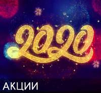 Новый год 2020 (сладости и подарки)