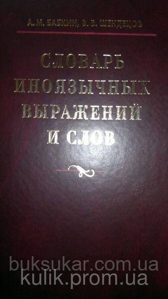 А. Бабкин, В. В. Шендецов    Словарь иноязычных выражений и слов