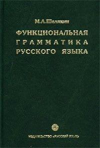 М. А. Шелякин Функциональная грамматика русского языка
