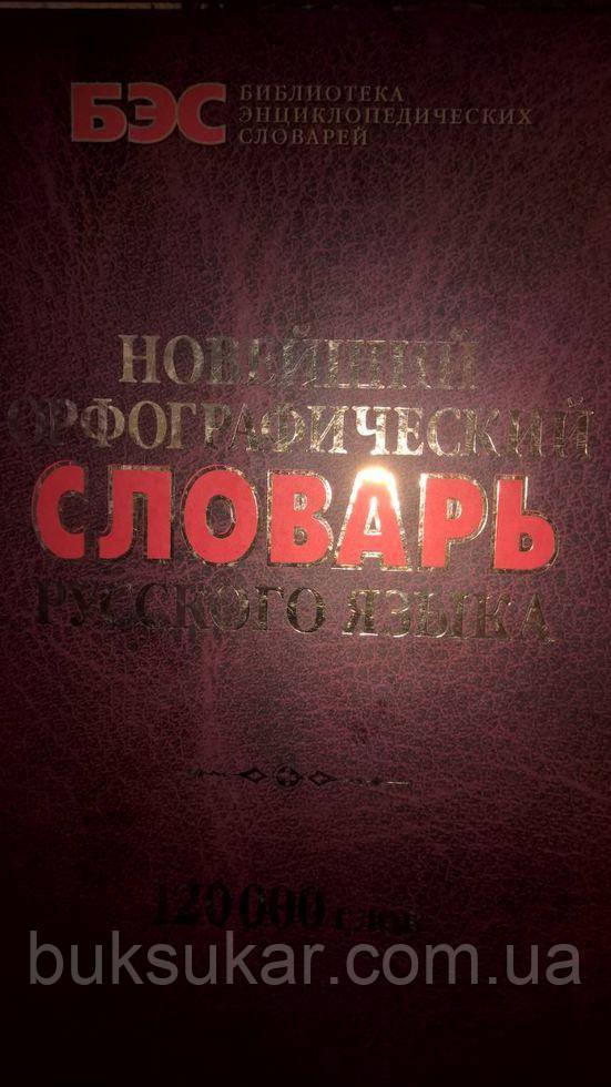 Новейший орфографический словарь русского языка,  120 000 слов.