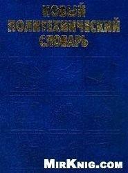 Новый политехнический словарь  под ред. А. Ю. Ишлинского