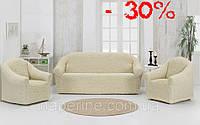 АКЦИЯ!Чехол натяжной на диван и 2 кресла без оборки MILANO кремовый Турция 214
