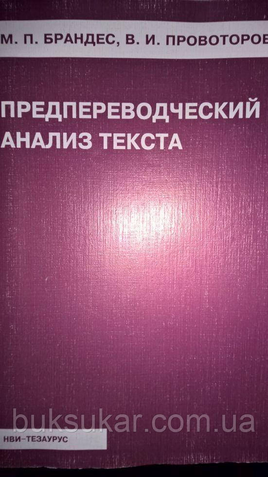 Предпереводческий анализ текста    М. П. Брандес