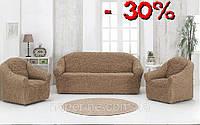 Чехол натяжной на диван и 2 кресла без оборки MILANO мокко Турция 220