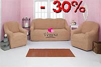 Чехол натяжной на диван и 2 кресла без оборки MILANO песочный Турция 203