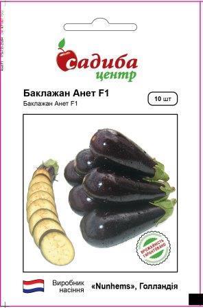 Новый высокоурожайный, раннеспелый гибрид баклажана Анет F1, семена почтой Nunhems Мелкая фасовка 10 семян