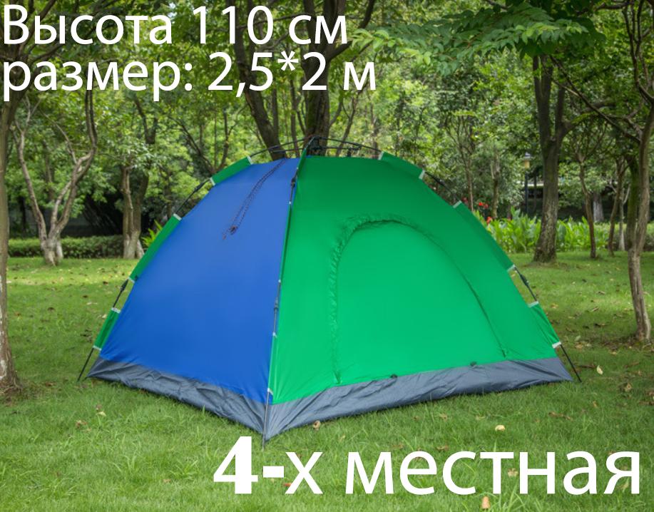 Туристическая палатка автомат  Leomax  2,5*2 метра, 4-х местная, Зеленая