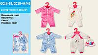 Одежда для пупса 4 вида, на вешалке,в п/э 25*32 см /96/ (GC18-19/GC18-44/45)