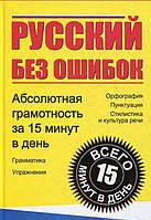 Русский без ошибок. Абсолютная грамотность за 15 минут в день