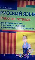 Русский язык. Рабочая тетрадь для обучения письму иностранных студентов подготовительных факультетов.