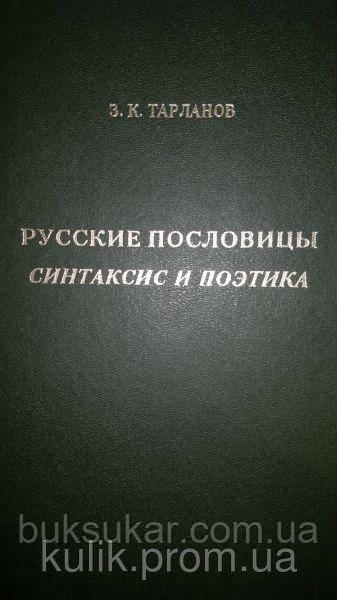 Тарланов З. К. Русские пословицы: Синтаксис и поэтика.