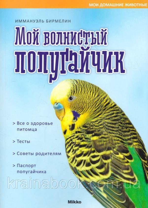 Мій хвилястий папужка. Бирмелин Іммануель