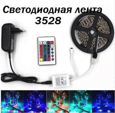 Комплект светодиодной ленты 3528 RGB в силиконе 5 м с пультом