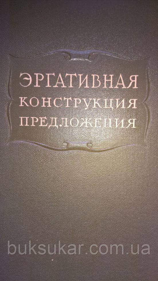 Эргативная конструкция предложения.