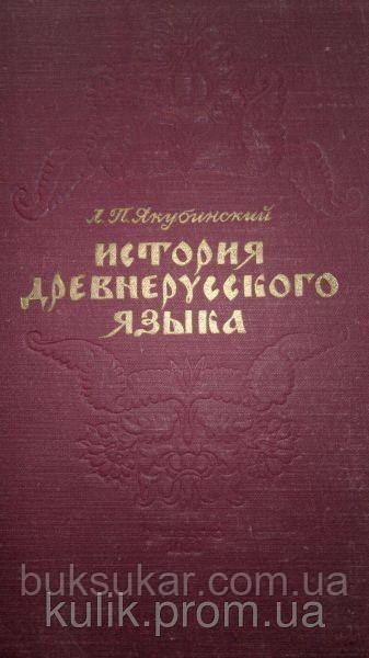 Якубинский Л. П. Історія давньоруської мови.