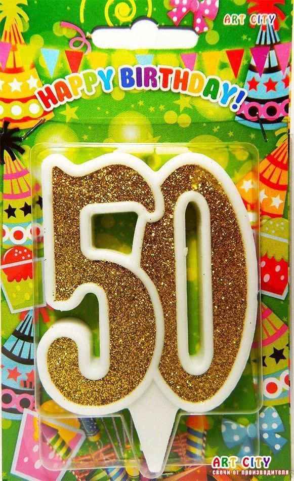 Свеча для торта цифра 50 юбилейная  золото
