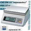 Весы простого взвешивания CAS SW RS232 (CAS SW-10) нержавейка