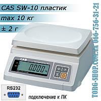 Весы простого взвешивания CAS SW RS232 (CAS SW-10) пластик