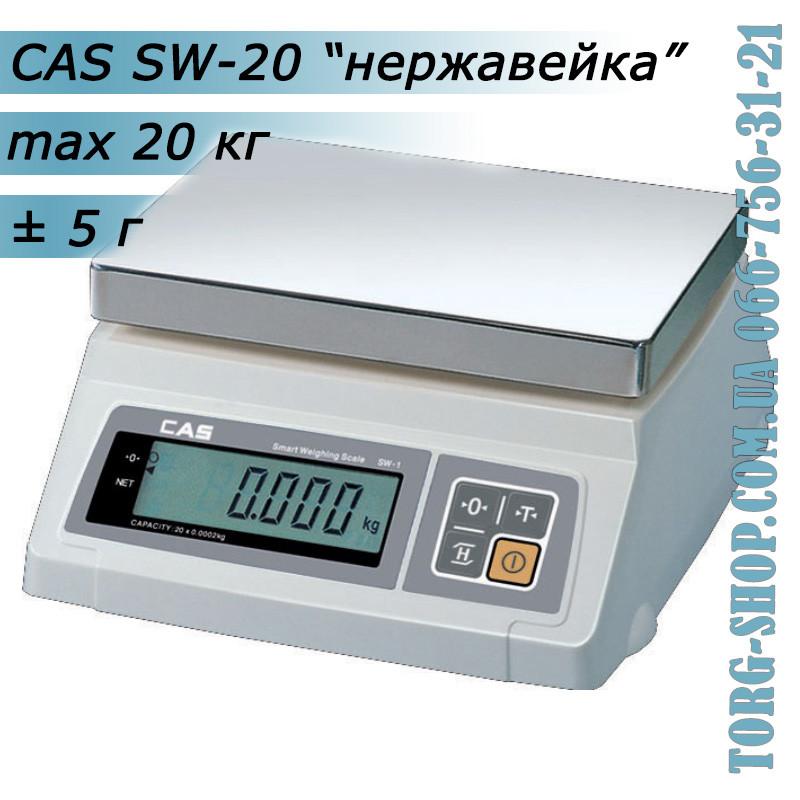 Ваги для простого зважування CAS SW (CAS SW-20) нержавіюча сталь