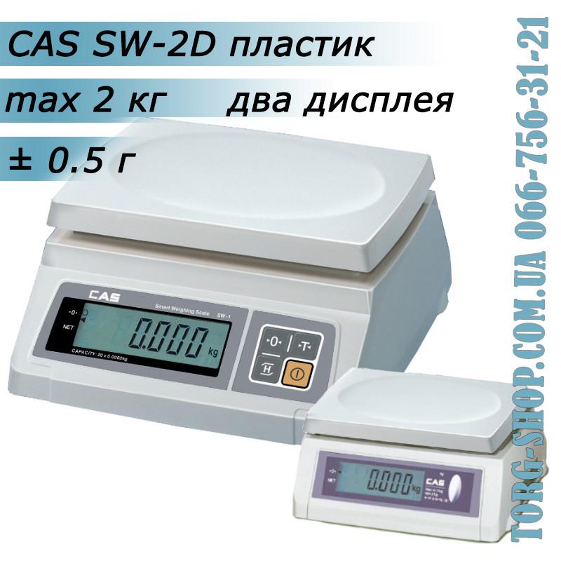 Ваги для простого зважування CAS SW-D (CAS SW-2D) пластик
