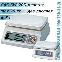 Весы простого взвешивания CAS SW-D (CAS SW-20D) пластик