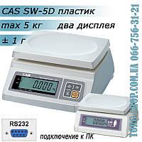 Весы простого взвешивания CAS SW-D RS232 (CAS SW-5D) пластик