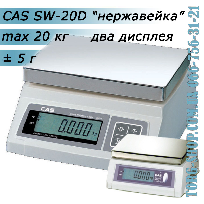 Ваги для простого зважування CAS SW-D (CAS SW-20D) нержавіюча сталь