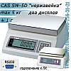 Весы простого взвешивания CAS SW-D RS232 (CAS SW-5D) нержавейка