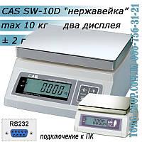 Весы простого взвешивания CAS SW-D RS232 (CAS SW-10D) нержавейка