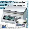 Весы простого взвешивания CAS SW-D RS232 (CAS SW-20D) нержавейка