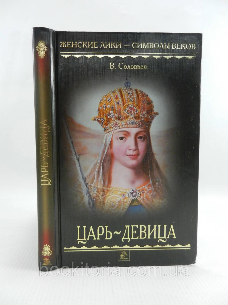 Соловьев В. Царь-девица (б/у).